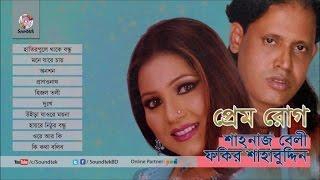 Shahnaz Bely, Fakir Shahabuddin - Prem Rog