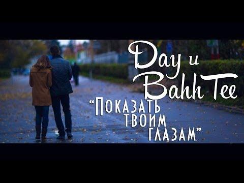 Bahh Tee - Показать твоим глазам (feat. Day)