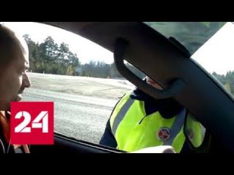 Новые правила: сотрудники ДПС не смогут изымать водительские удостоверения - Россия 24