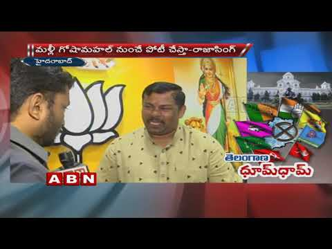 BJP Leader Raja Singh Refutes Reports Of Him Joining TRS | Face To Face