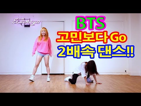 BTS 고민보다 Go 2배속 댄스 방탄소년단 Waveya - Go Go 2x Speed