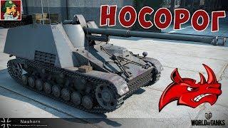 World of Tanks - Nashorn тот самый Носорог (Продолжаем двигаться к Grille 15)