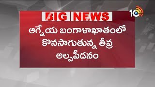 Cyclone Warning In Coastal Andhra, Tamilnadu On Alert  News