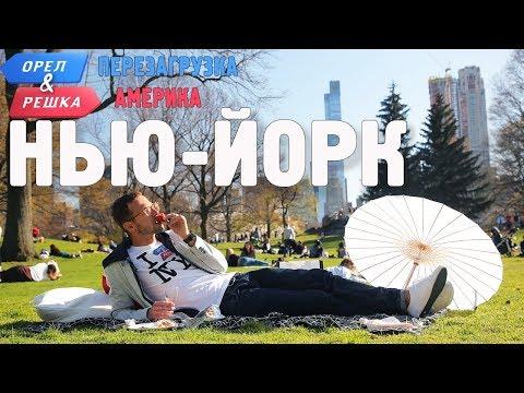 Нью-Йорк. Орёл и Решка. Перезагрузка. АМЕРИКА (English subtitles)