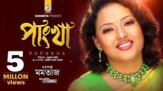 Pangkha (পাংখা) by Momtaz  |  Sangeeta