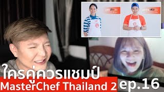 MasterChef Thailand Season 2 EP.16 | ใครคู่ควรกับตำแหน่งแชมป์ | Recap Bryan Tan