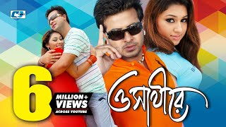 Download O Shathire | Shakib Khan & Apu Biswas | Bangla movie song hd | Andrew Kishore & Konok Chapa 3Gp Mp4