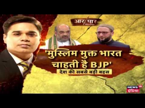 Aar Par | मुस्लिम मुक्त भारत चाहती है 'BJP' | Amish Devgan