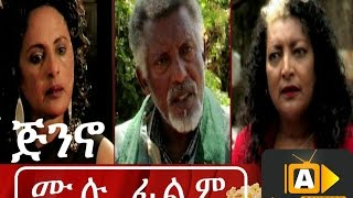 New Ethiopian Movie -  Jineno 2016 Full Movie (ጅንኖ ሙሉ ፊልም)