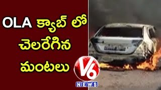 OLA Cab Catches Fire At Suchitra In Bowenpally | Secunderabad
