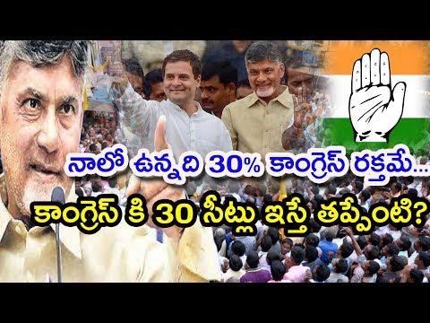 తెలుగు కాంగ్రెస్ కు జయహో || Chandrababu Ready To Give Lift To Congress In AP ||