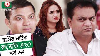 Dom Fatano Hashir Natok - Comedy 420   EP - 67   Mir Sabbir, Ahona, Siddik, Chitrolekha Guho