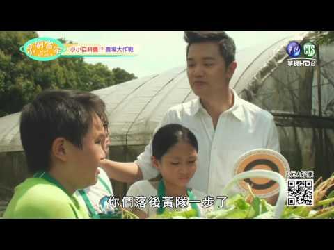 台灣-小廚當家-20150920 小小自耕農!? 農場大作戰