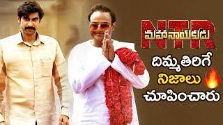 NTR Mahanayakudu TRAILER Review | Balakrishna | Rana Daggubati | Vidya Balan | Kalyan Ram