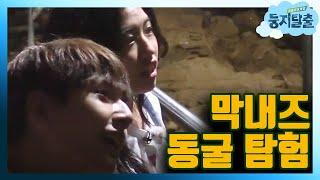 download lagu Tvnnest 지윤&성준이의 신비한 동굴 탐험 170902 Ep.8 gratis
