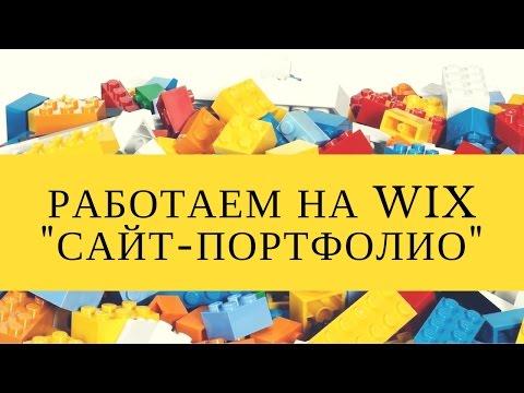 Создание сайта-портфолио на Wix