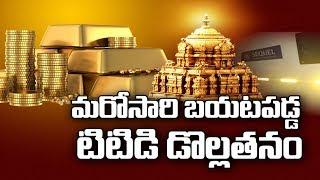 1381 kg gold seized in TN belongs to TTD   Sakshi TV