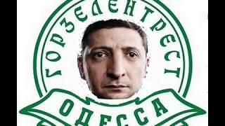 горЗЕЛЕНтрест - Слуги Урода (Одесса)