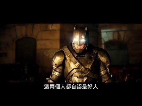 蝙蝠俠對超人:正義曙光 - 花絮:布魯斯韋恩篇