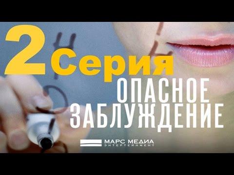 Мини - сериал Опасное заблуждение - 2 серия