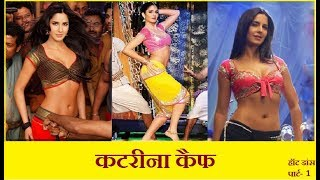 Katrina Kaif || Sexy dance || Hips Shake (Part 02 Slow motion Edited)