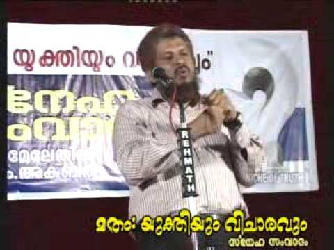 matham Yukthiyum Vicharavum Part-04  Malappuram By Mm Akbar, Shareef Melethil niche Of Truth video