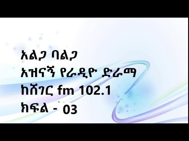 Ethiopia Drama  Alga Bealga Drama Part 03