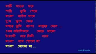 O Bangali Babu - Bangla Baul Gaan Karaoke with Lyrics