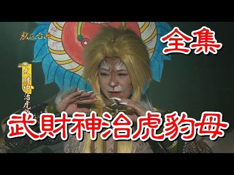 台劇-戲說台灣-武財神治虎豹母-全集