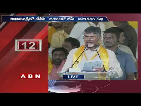 CM Chandrababu Naidu Speech at TDP Jayaho BC Public meeting in Rajahmundry | Part 2