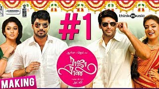 Raja Rani - Raja Rani - Audio Teaser 1 | Making of Hey Baby | Feat G V Prakash