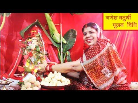 गणेश चतुर्थी पूजन विधि। Ganesh Chaturti Poojan Vidhi 2017