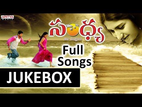 Sandhya Telugu Movie  Songs Jukebox || Baladitya, Gayatri