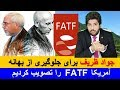 جواد ظریف برای جلوگیری از بهانه آمریکا FATF را تصویب کردیم رودست mp3