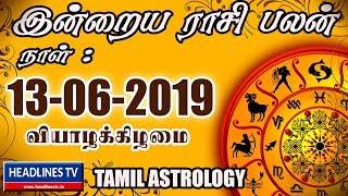 13:06: 2019 இன்றைய ராசி பலன் Indraya rasi palan Tamil 13th june
