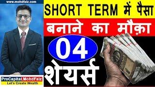 Short Term में पैसा बनाने का मौक़ा | Latest Share Market Tips | Latest Stock Market Tips