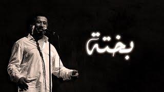 Cheb Khaled - Bakhta (Paroles / Lyrics)   الشاب خالد - بختة (الكلمات