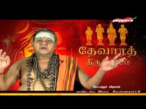 Nayanmars| Specialty of Periyapuranam - 67 |தேவாரத் திருத்தலம்