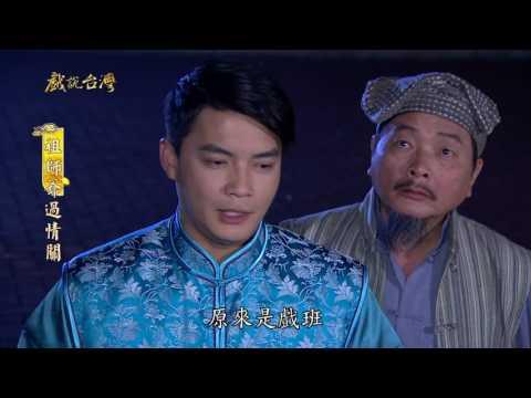 台劇-戲說台灣-祖師爺過情關-EP 12