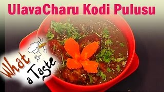 UlavaCharu Kodi Pulusu Recipe || What A Taste || Vanitha TV