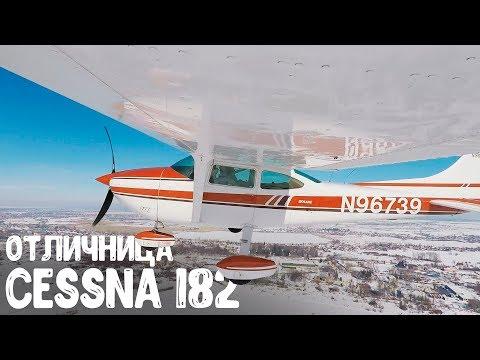Рекордсмен, не побивший ни один рекорд. Обзор Cessna 182