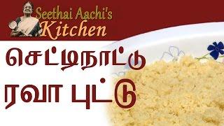 Chettinad Special | Rava Puttu | Seethai Aachi's Kitchen