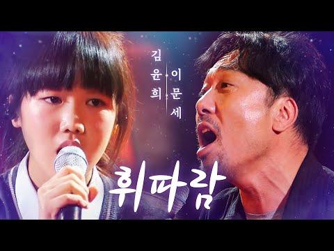 Lee Moon Sae 이문세 - 휘파람 Whistle