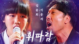 Download 이문세(Lee MoonSae) X 김윤희(Kim YoonHee) - 휘파람♬(Whistle) | 판타스틱 듀오 (Fantastic Duo) | SBS ENTER Mp3/Mp4