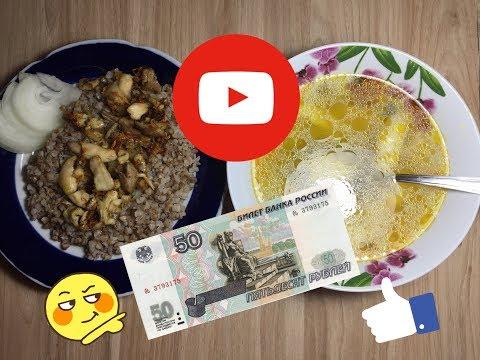 Обед за 50 рублей! С мясом!