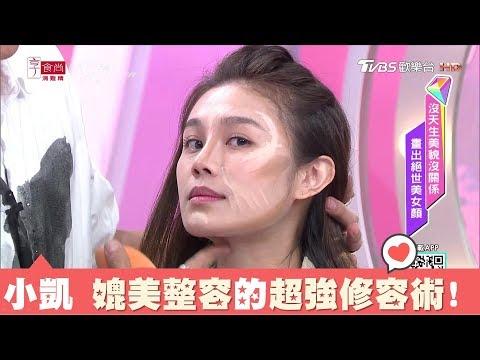 小凱示範 超強大!媲美整形的完美修容術 臉小了1/3 女人我最大 20181211