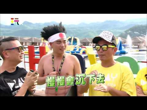 綜藝玩很大 泰國桂河 下下下 下水歌!!!