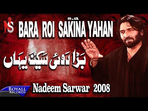 Nadeem Sarwar | Bara Roi Sakina Yahan | 2008
