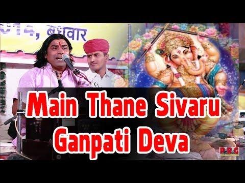 Shyam Paliwal Live Bhajan | Main Thane Sivaru Ganpati Deva | Ganapati Bhajan video
