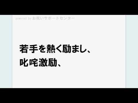 上司(社長) 祝辞 スピーチ 例文サンプル( 文例3 )